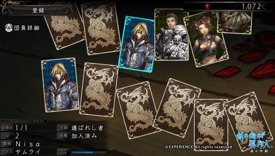 Stranger of Sword City Screenshot 1