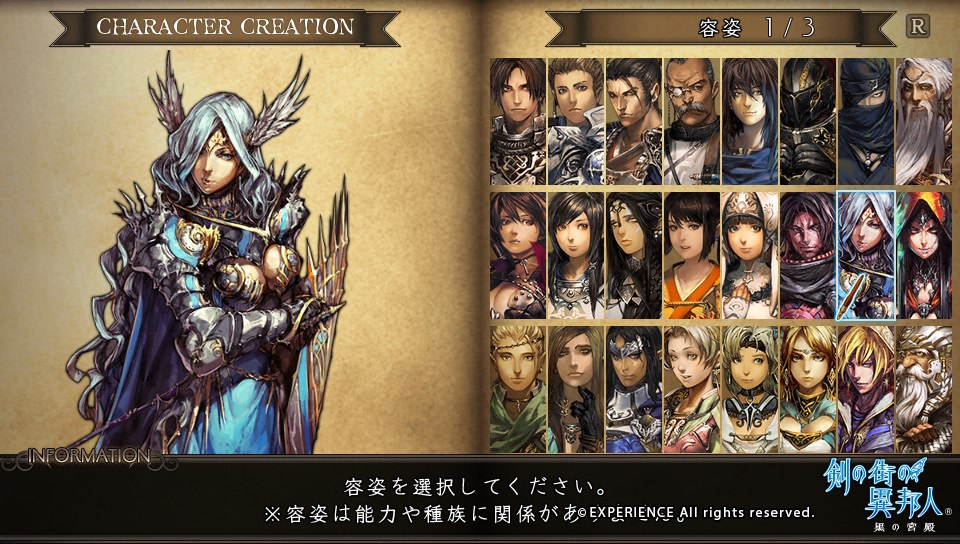 Stranger of Sword City Screenshot 10