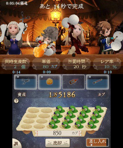 Bravely Second End Layer Screenshot 3